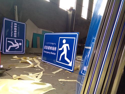 应急避难标示牌