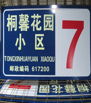 自发光地名标识牌