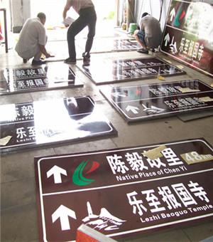 四川景区指示牌