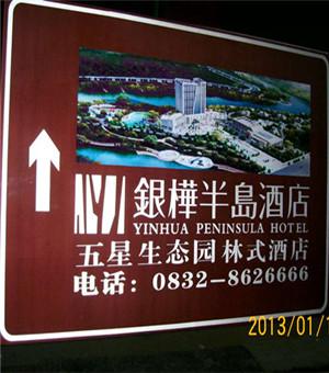威远银华酒店指示牌