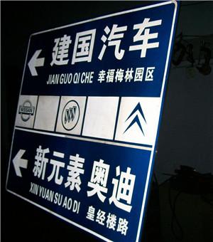 汽车4S店指示牌