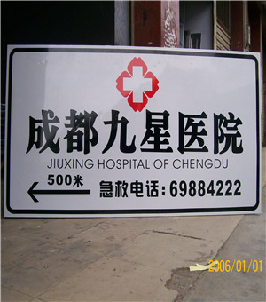 四川医院指示牌