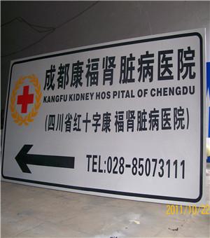成都医院指示牌