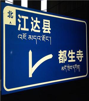 四川藏区反光万博体育手机登录生产厂